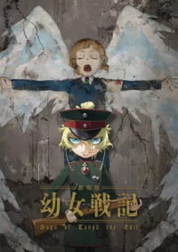 فيلم Youjo Senki Movie