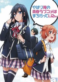 انمي Yahari Ore no Seishun Love Comedy wa Machigatteiru.